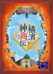 Yokohama - Cover